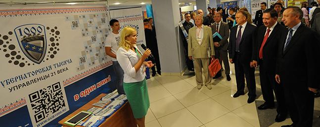В Курской области запущен проект «Губернаторская тысяча»