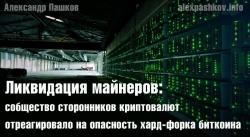Ликвидация майнеров: собщество сторонников криптовалют отреагировало на опасность хард-форка биткоина