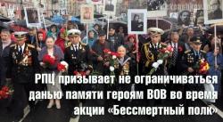 РПЦ призывает не ограничиваться данью памяти героям ВОВ во время акции «Бессмертный полк»