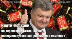 Кляти москали: на территории Китая «Roshen» позиционируется как российская компания