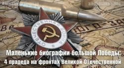 Маленькие биографии большой Победы: 4 прадеда на фронтах Великой Отечественной