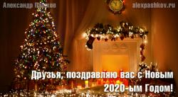 Друзья, поздравляю вас с Новым 2020-ым Годом!