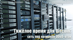 Тяжёлое время для Bitcoin: сеть под натиском DDoS-атак