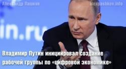 Владимир Путин инициировал создание рабочей группы по «цифровой экономике»