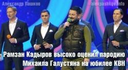 Рамзан Кадыров высоко оценил пародию Михаила Галустяна на юбилее КВН