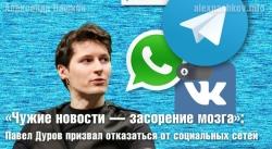 «Чужие новости — засорение мозга»: Павел Дуров призвал отказаться от социальных сетей