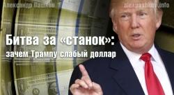 Битва за «станок»: зачем Трампу слабый доллар