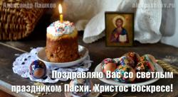 Поздравляю Вас со светлым праздником Пасхи. Христос Воскресе!