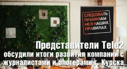 Представители Tele2 обсудили итоги развития компании с журналистами и блогерами г. Курска