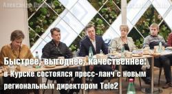 Быстрее, выгоднее, качественнее: в Курске состоялся пресс-ланч с новым региональным директором Tele2